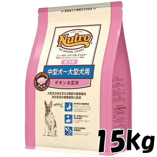 ニュートロ ナチュラルチョイス 中型犬~大型犬用 チキン&玄米(15kg)  0079105100755