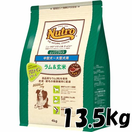 豊富な品 ニュートロ ナチュラルチョイス 中型型~大型犬用 ラム シニア犬用 13.5kg 0079105113526 期間限定特別価格 玄米