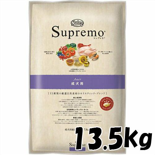 シュプレモ 成犬用(13.5kg)ニュートロ アダルト ドッグフード  0079105109949