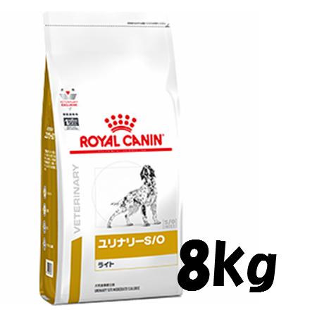 下部尿路疾患で肥満ぎみの犬のために ユリナリーS Oライト 通販 ドライ 3182550901307 8kg ロイヤルカナン 贈与