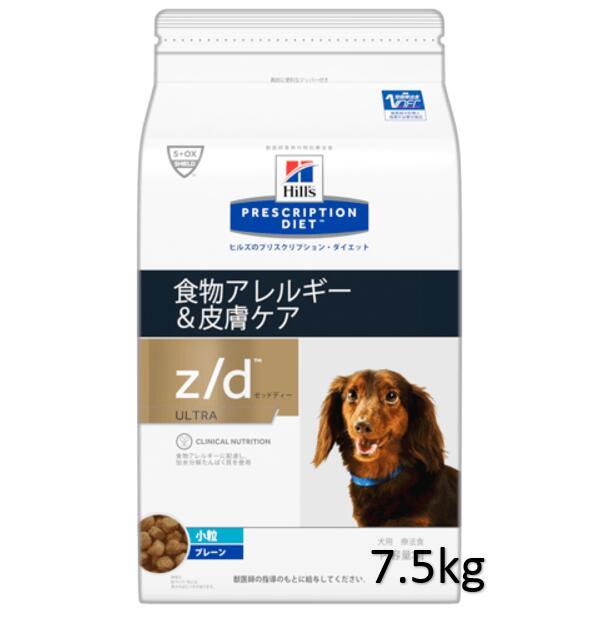 食物アレルギー 即出荷 ヒルズ z 入手困難 d ULTRA フリー 7.5kg 犬用特別療法食 0052742225906 アレルゲン