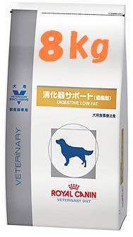 ロイヤルカナン 【犬用療法食】 《ドライ》 【消化器サポート(低脂肪)】〔8kg〕  【3182550716239 】