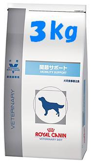 【関節サポート】〔3kg〕 ロイヤルカナン【犬用療法食】 《ドライ》【03182550716178 】
