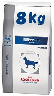 慢性腎疾患の犬のために 腎臓サポート 〔8kg〕 年中無休 ロイヤルカナン スピード対応 全国送料無料 3182550716338 《ドライ》 犬用療法食