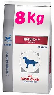 【肝臓サポート】〔8kg〕ロイヤルカナン【犬用療法食】 《ドライ》【3182550716253 】