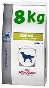 【満腹感サポート】〔8kg〕ロイヤルカナン【犬用療法食】 ドライ【3182550732956】