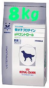 【低分子プロテイン+pHコントロール】〔8kg〕ロイヤルカナン【犬用療法食】《ドライ》【3182550758475】