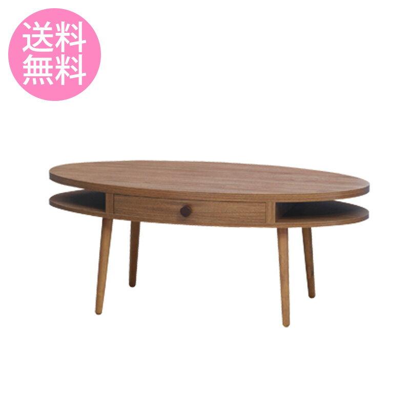 【送料無料】 リビングテーブル ローテーブル センターテーブル コンパクト 幅96cm 楕円形 一人暮らし 高さ39.5cm 引き出し 引出し 収納 かわいい おしゃれ 天然木 リビング 北欧 ブラウン ALM12