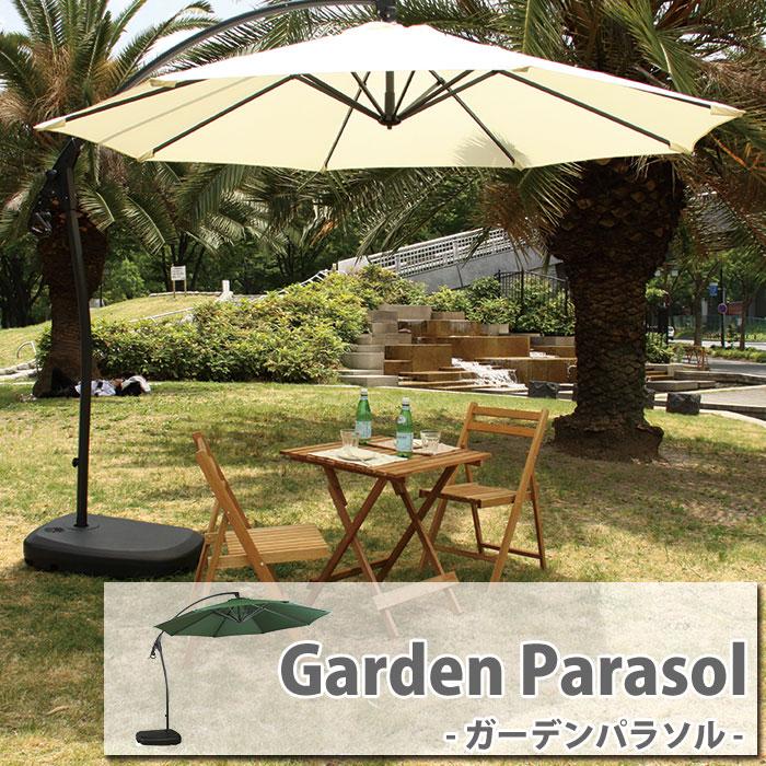 【送料無料】ガーデンパラソル【RKC-529】※メーカー直送の為代引き・同送できません。ガーデンパラソル アルミ 300cm パラソル サンシェード ガーデン 日よけ 大型 自立式 8角形
