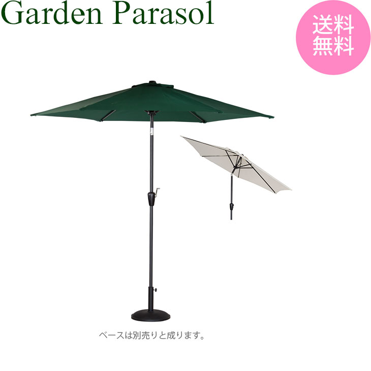 【送料無料】ガーデンパラソル LANDI【RKC-527】※メーカー直送の為代引き・同送できません。ガーデンパラソル アルミ ランディ パラソル サンシェード ガーデン 日よけ タープ 大型 傾く 270