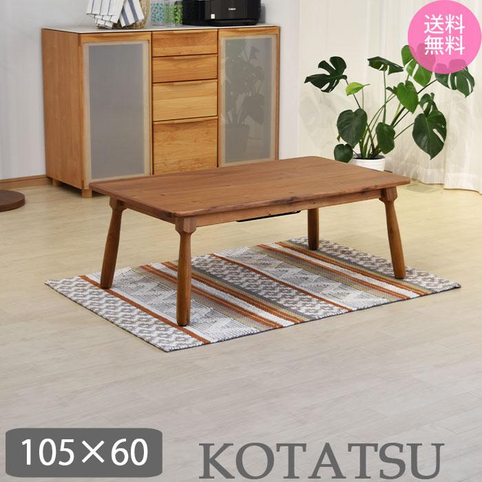 【送料無料】コタツテーブル【KT-104N】※メーカー直送の為代引き・同送できません。こたつ コタツ 長方形 ブラウン ナチュラル