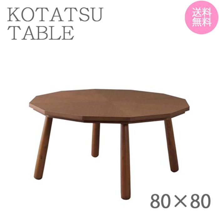 【送料無料】 コタツテーブル 12角形 多角形 KT-110 ※メーカー直送の為代引き・同送できません。こたつ コタツ