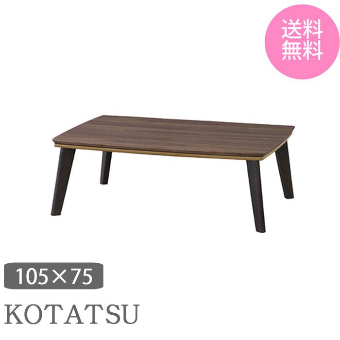 【送料無料】コタツテーブル【ピノン105】※メーカー直送の為代引き・同送できません。こたつ コタツ 長方形