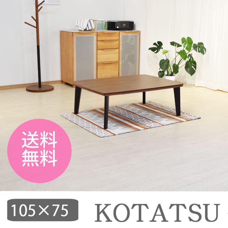 【送料無料】コタツテーブル【ピノン105+kk-102 kk-104 kk-142】こたつ 布団セット※メーカー直送の為代引き・同送できません。こたつ コタツ 長方形