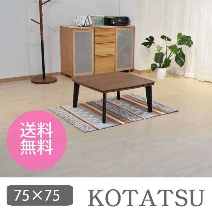 【送料無料】コタツテーブル【ピノン75】※メーカー直送の為代引き・同送できません。こたつ コタツ 正方形
