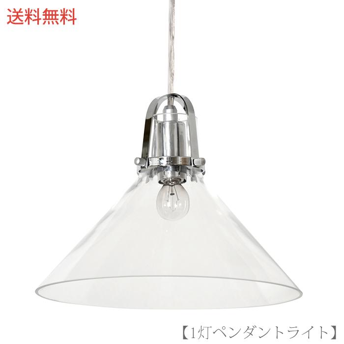 【送料無料】照明 1灯ペンダントライト LED 天井照明 照明器具 おしゃれ Lu Cerca gali ルチェルカ アングレット