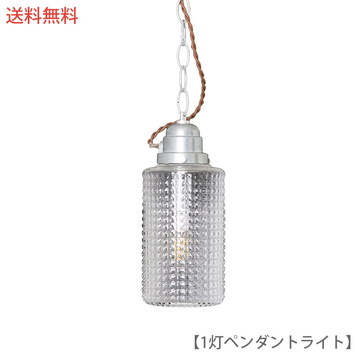 【送料無料】照明 1灯ペンダントライト LED 天井照明 照明器具 おしゃれ Lu Cerca gali ルチェルカ ガル1 シリンダ
