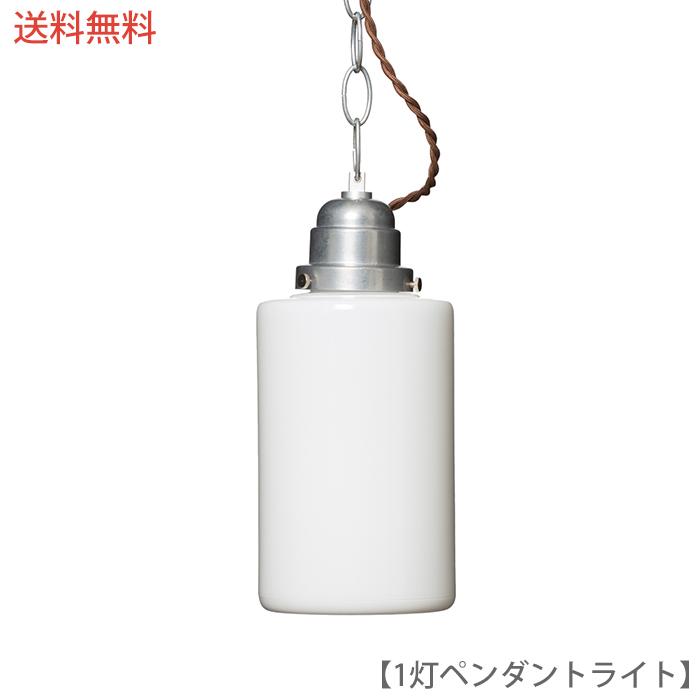 【送料無料】照明 1灯ペンダントライト LED 天井照明 照明器具 おしゃれ Lu Cerca gali ルチェルカ ガル2 シリンダ
