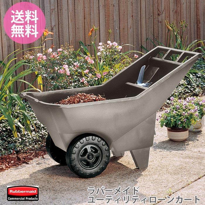 ラバーメイドユーティリティローンカート【RM3707PT】