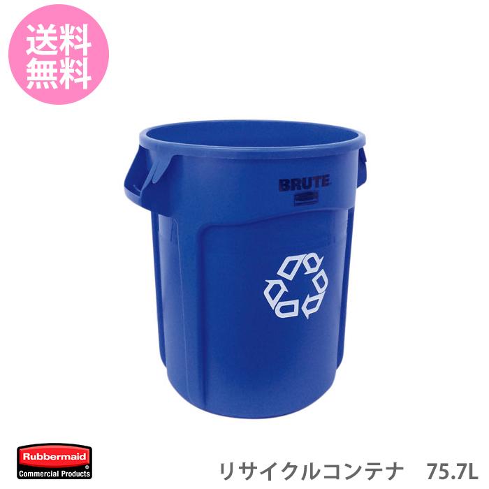 ラバーメイド ブルートユーティリティーリサイクルコンテナ75.7L【RM262073UTBL】