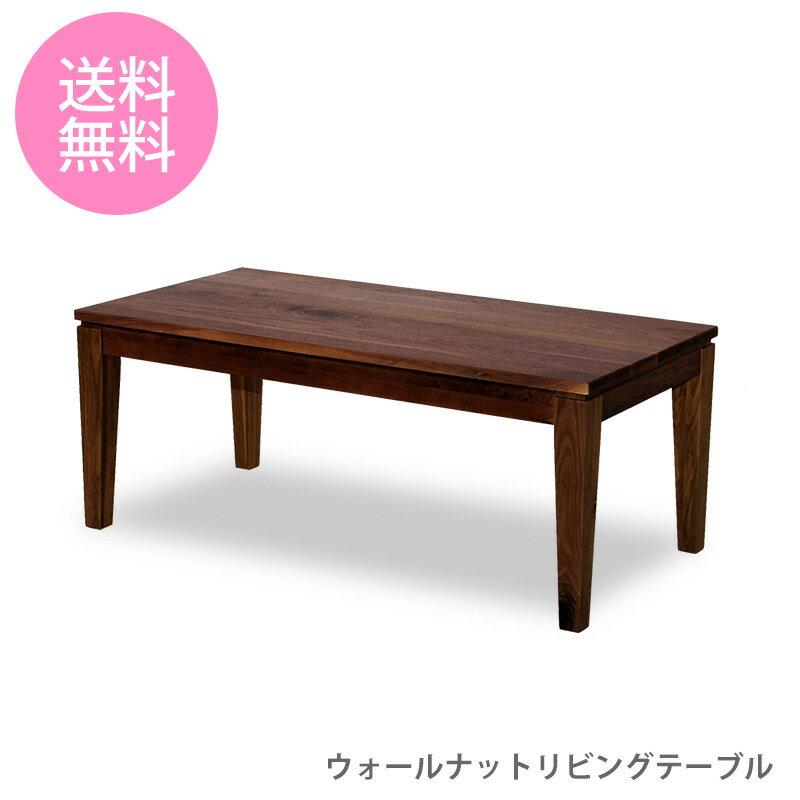 リビングテーブル ウォールナット 送料無料 100cm センターテーブル ローテーブル 【ウルフ100LT】