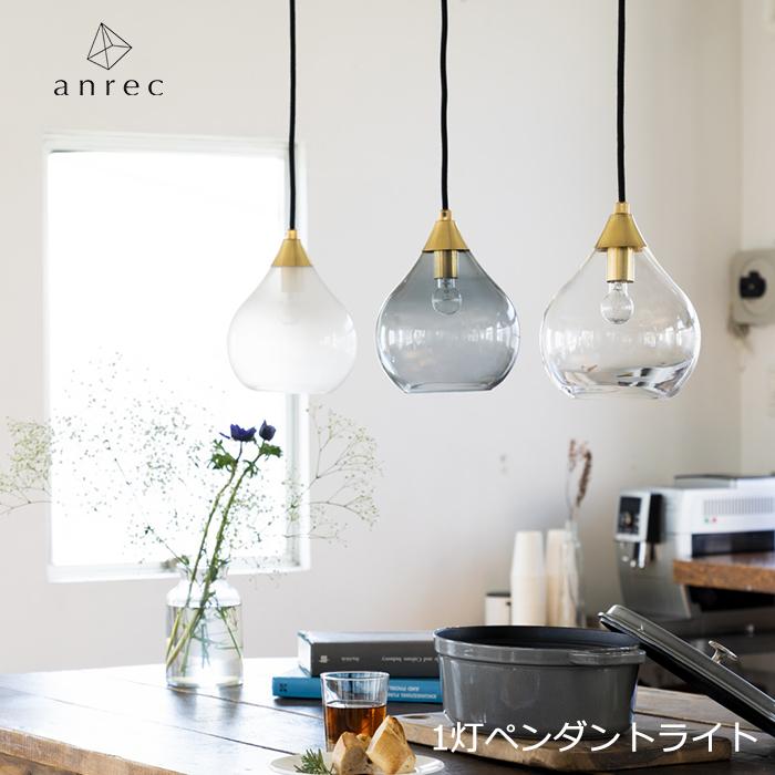 【送料無料】ペンダントライト 1灯 照明 LED対応 天井照明 照明器具 おしゃれ anrec アンレック ラルム ARC-B021