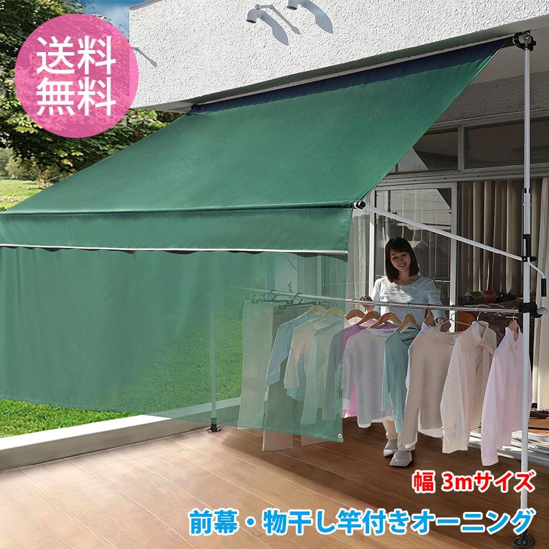 【送料無料】 オーニング サンシェード オーニングテント 3m テント つっぱり 雨よけ 日よけ 陽射し 突っ張り 組立 簡単 角度調整 竿付き 前幕付き ガーデン UVカット グリーン ブラウン ベージュ TAN-744-20/745-20/746-30