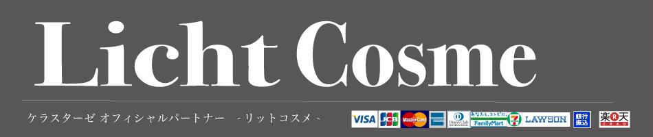 Licht Cosme:ケラスターゼ 正規取扱店  (ヘアケア、シャンプー、トリートメント)