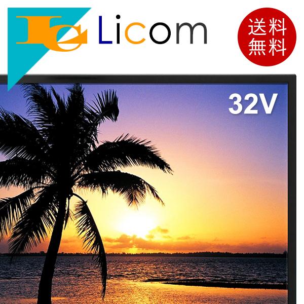 SS 液晶テレビ 32インチ 大画面 32型 高画質 ダブルチューナー搭載 32V型 高精細パネル 地上デジタル・BS・110度CS放送受信 3波 地デジチューナー LAN端子付き 壁掛け対応 外付HDD録画機能対応 アイリスオーヤマ LUCA