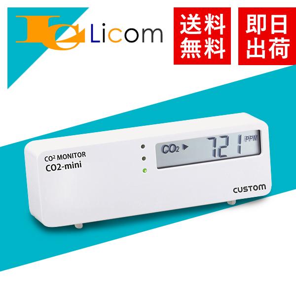 人気 送料無料 換気のタイミングがコレ1台ですぐに分かるCO2測定器 数量限定 即納 二酸化炭素測定器 おすすめ 二酸化炭素モニター カスタム CO2モニターミニ CO2-MINI CO2センサー CO2 特価 センサー 換気対策 卓上 3密対策 換気 感染対策 濃度 二酸化炭素濃度計 濃度計 ウイルス対策 検知器 CO2濃度測定器 コンパクト 非接触 二酸化炭素 測定器