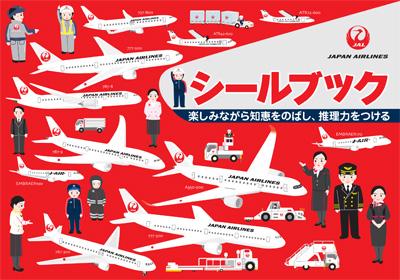 高級 最新JALの制服や機体が新登場 大決算セール 人気シールブックがリニューアル JAL シールブック