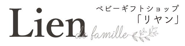 ベビーギフトのLien リヤン:ママデザイナーが作る、大切な家族をつなぐギフトショップ