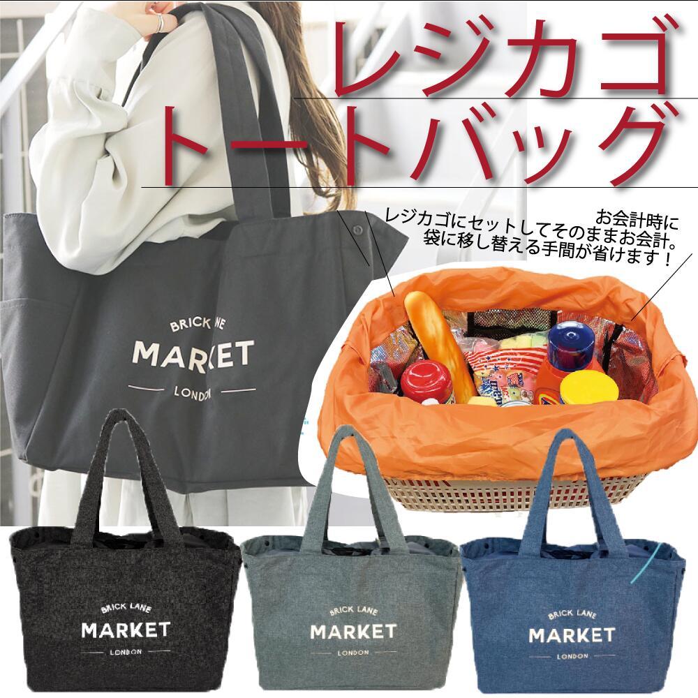 送料無料 レジカゴバッグ マーケット おしゃれ 保冷 MARKET JOUET 低廉 レジかごバッグ 全3色 実物 大容量