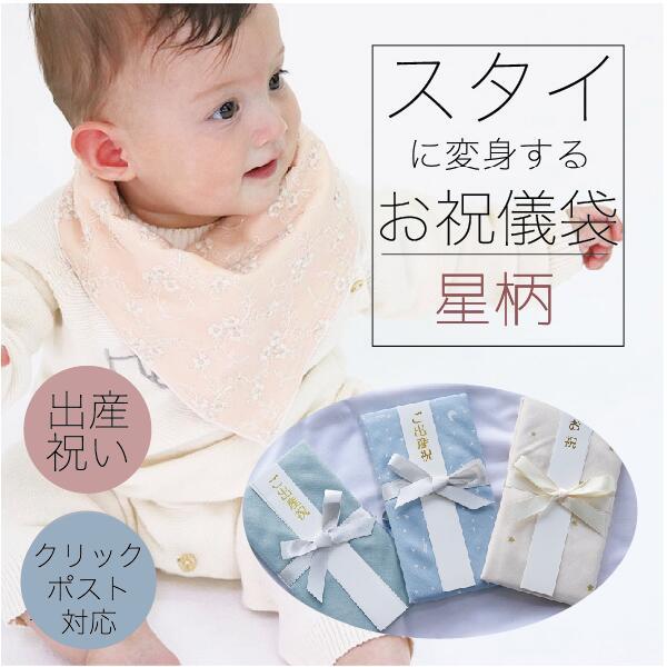 新着セール 送料無料 日本製 出産祝い お祝い おしゃれ かわいい Lien de famille 星柄 全3色 お祝儀袋 人気 お祝儀 祝儀袋 封筒 御祝儀袋 スタイになるご祝儀袋 祝儀