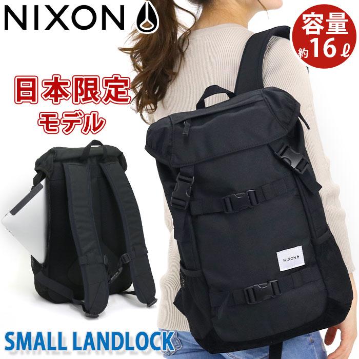 ≪ポイント10倍≫ 【正規品】 NIXON ニクソン SMALL LANDLOCK スモール ランドロック バックパック メンズ レディース 男女兼用♪ 日本限定 ブラック フラップ ボードストラップ 付き 16L NC2256
