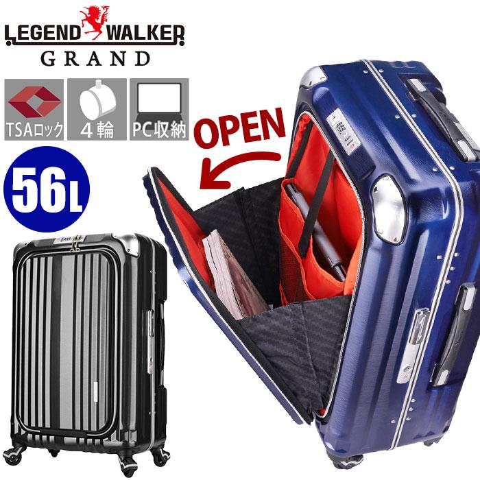 ≪ポイント10倍≫ スーツケース レジェンドウォーカー グラン LEGEND WALKER GRAND BLADE ブレイド ビジネスキャリー フロントオープン PC 4輪 静か 静音 ハードケース TSAロック 機内持込可 ビジネス 出張 旅行 3泊 4泊 5泊 56L 6603-58