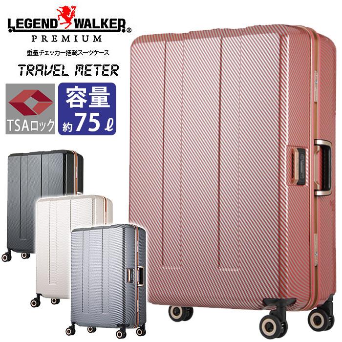 LEGEND WALKER レジェンドウォーカー スーツケース レディース 男女兼用 ハードケース フレーム ブラック ベージュ ネイビー ピンク カーボン 75L 6703N-64