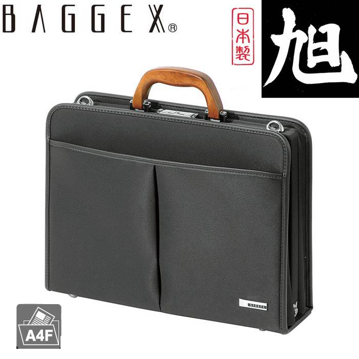 ≪ポイント10倍≫ BAGGEX バジェックス ASAHI 旭 オシャレ トートバッグ ビジネス スタイリッシュ ダレスバッグ ショルダーバッグ Mタイプ 日本製 高品質 A4F