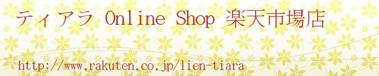 ティアラ Online Shop 楽天市場店:花粉症・花粉でお悩みの方に、新しい花粉対策をご提案しているお店です。