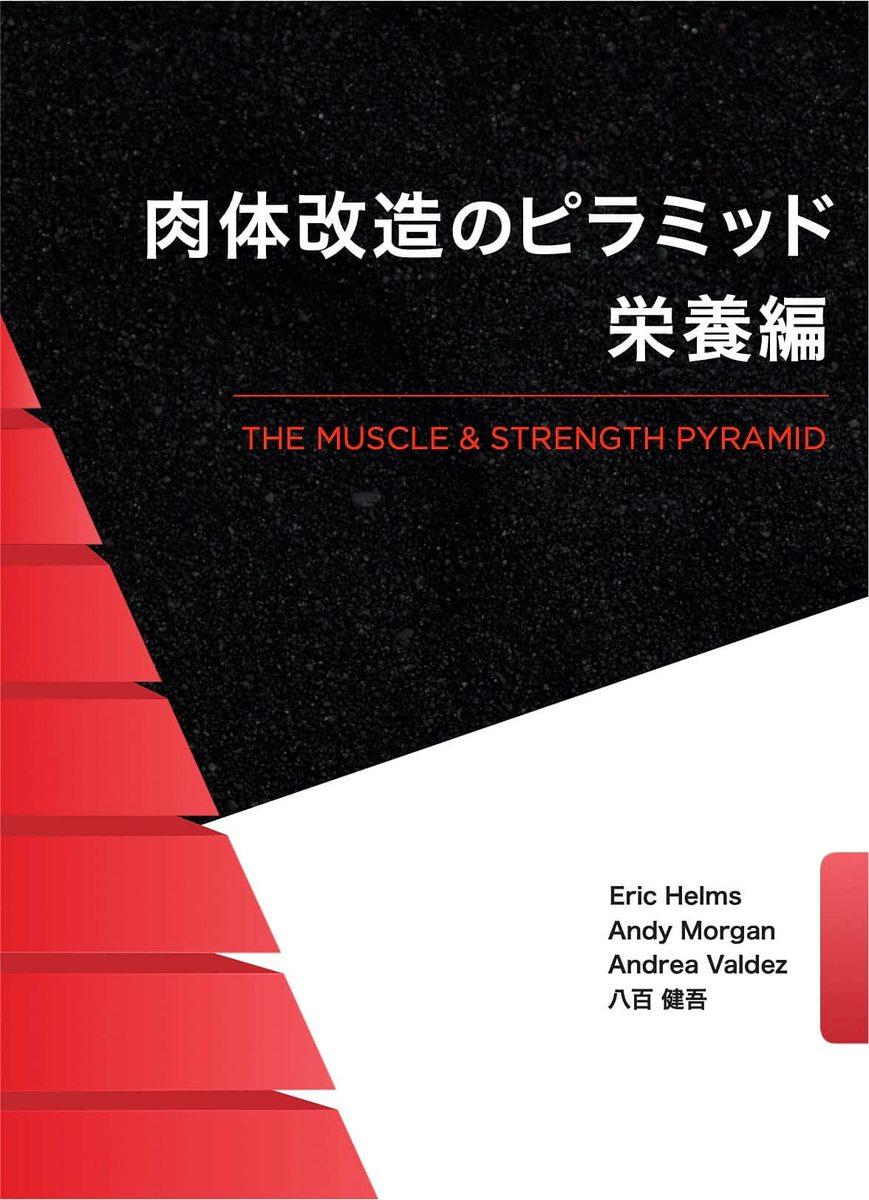 <title>在庫あり 肉体改造のピラミッド 栄養編 無料サンプルOK ハードカバー</title>