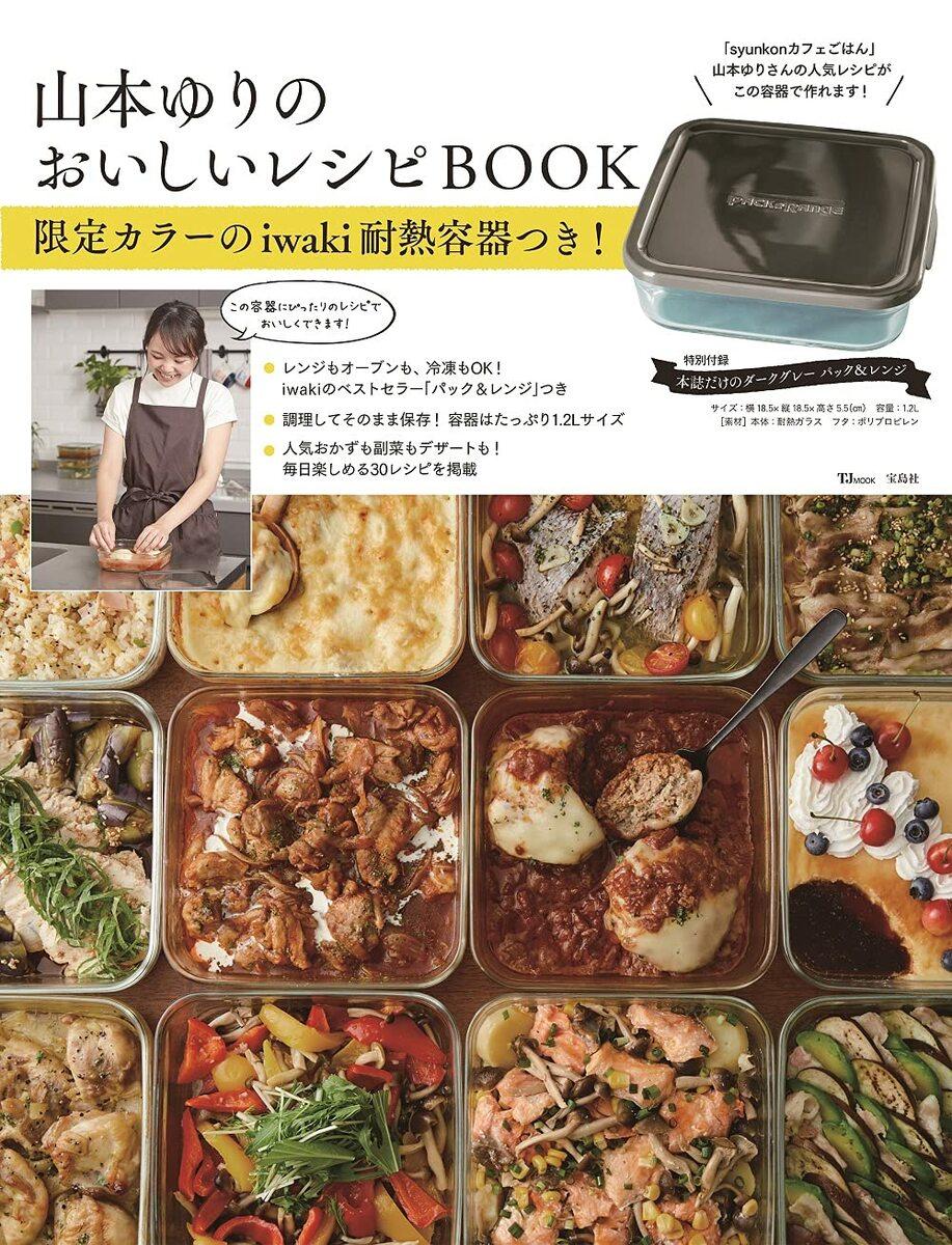 在庫あり 山本ゆりのおいしいレシピBOOK 限定カラーのiwaki耐熱容器つき 31発売 8 信託 推奨 2021