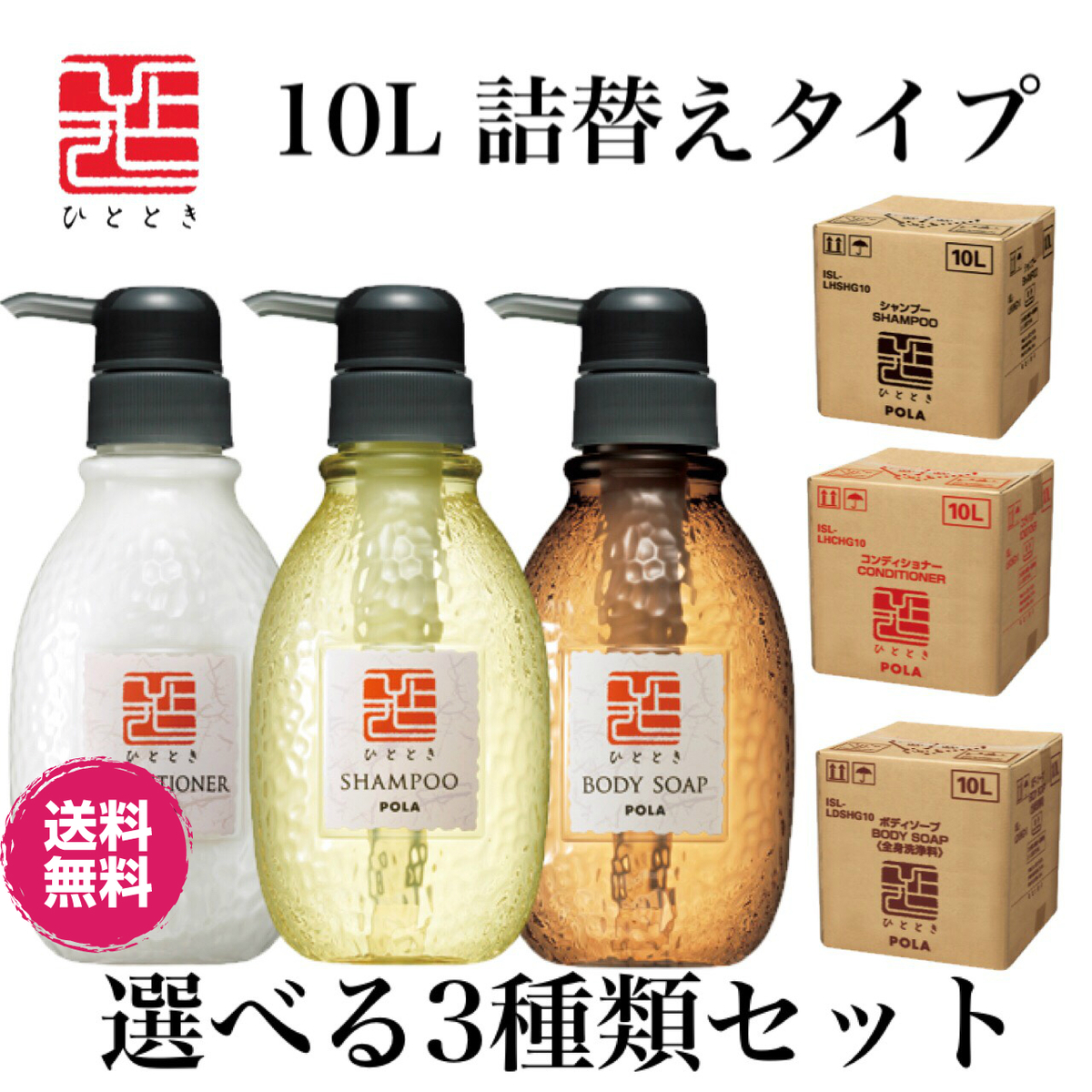 POLA/ポーラ ひととき 選べる3種類 10L×3箱【送料無料】