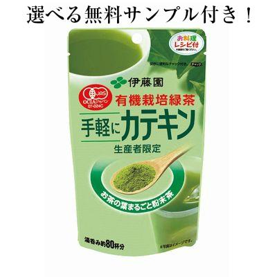 【送料無料】伊藤園 有機栽緑茶 手軽にカテキン 40g×30個