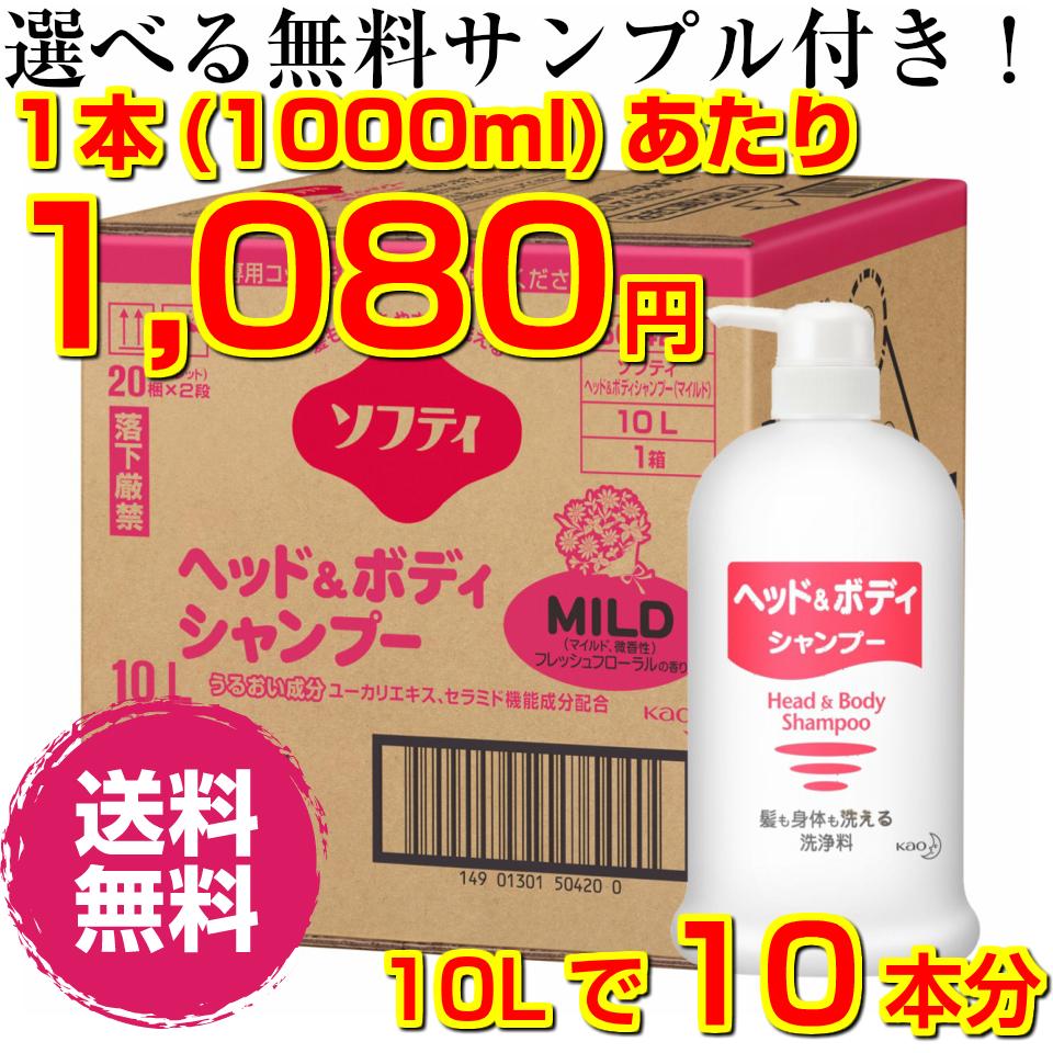 花王 ソフティ【介護・入浴ケア】 ヘッド&ボディシャンプー マイルド(微香性) 10L
