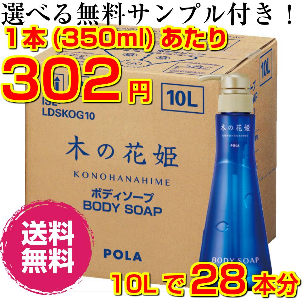 【POLA】【ポーラ 送料無料】木の花姫(このはなひめ) ボディソープ 10L