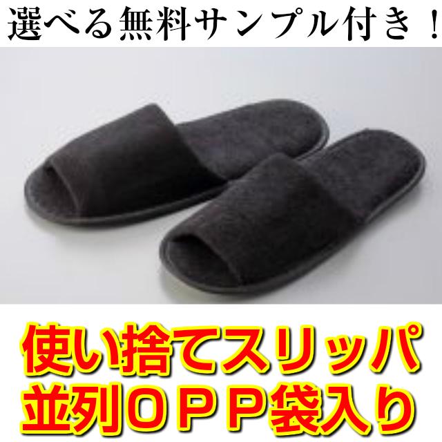 ★送料無料 使い捨てスリッパ 黒 【並列OPP袋入り】 800足