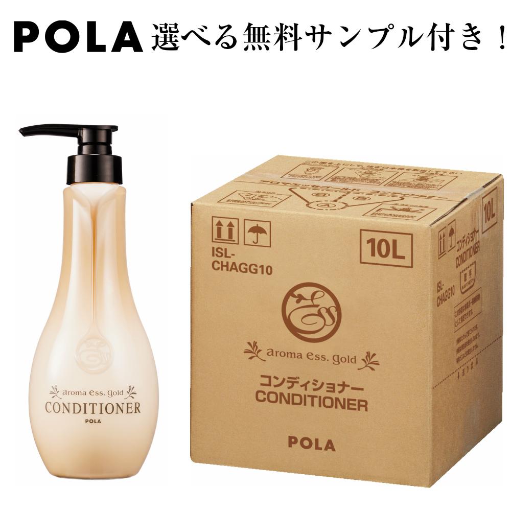 POLA/ポーラ 【送料無料】アロマエッセゴールド コンディショナー10L
