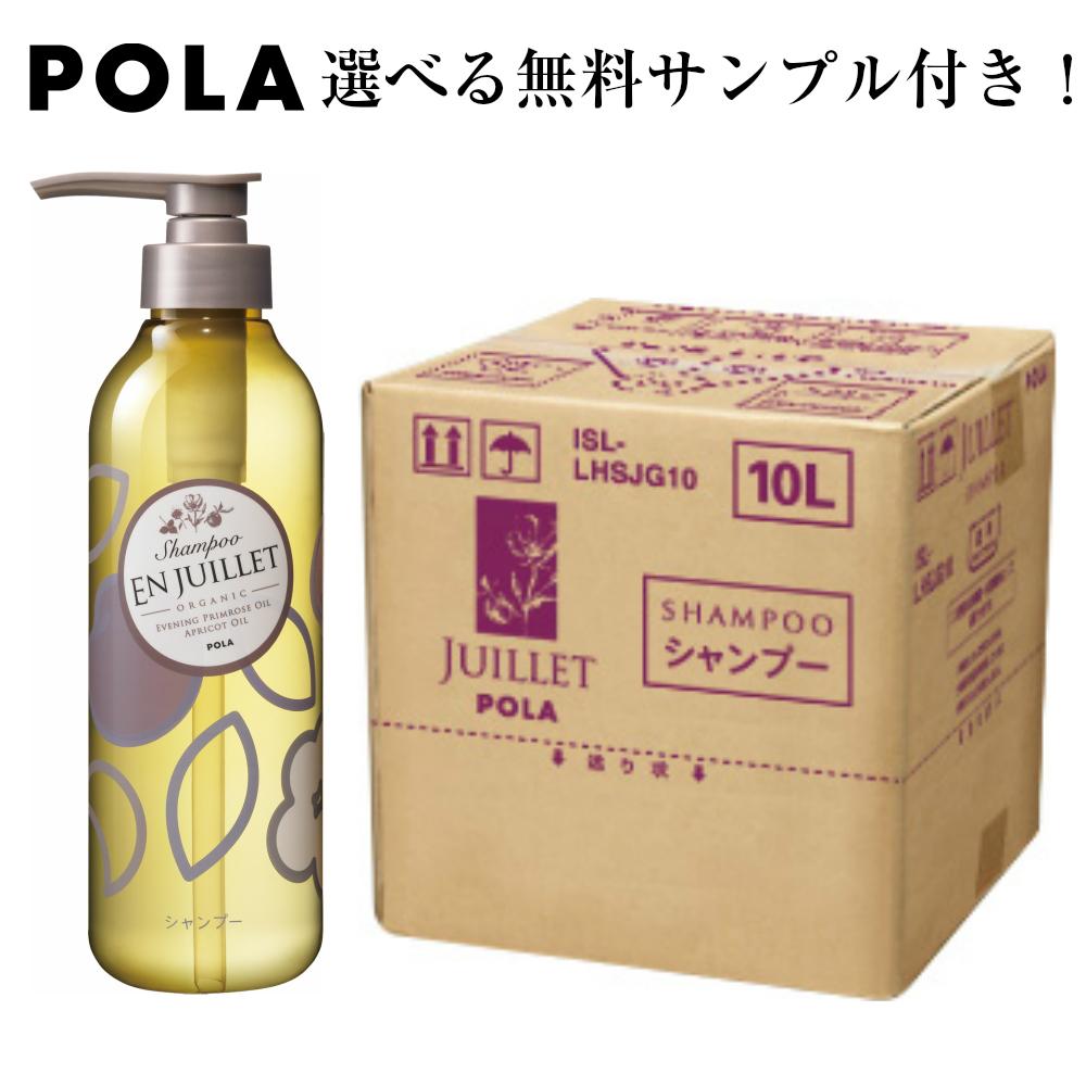 POLA/ポーラ【送料無料】 ジュイエ シャンプー 10L