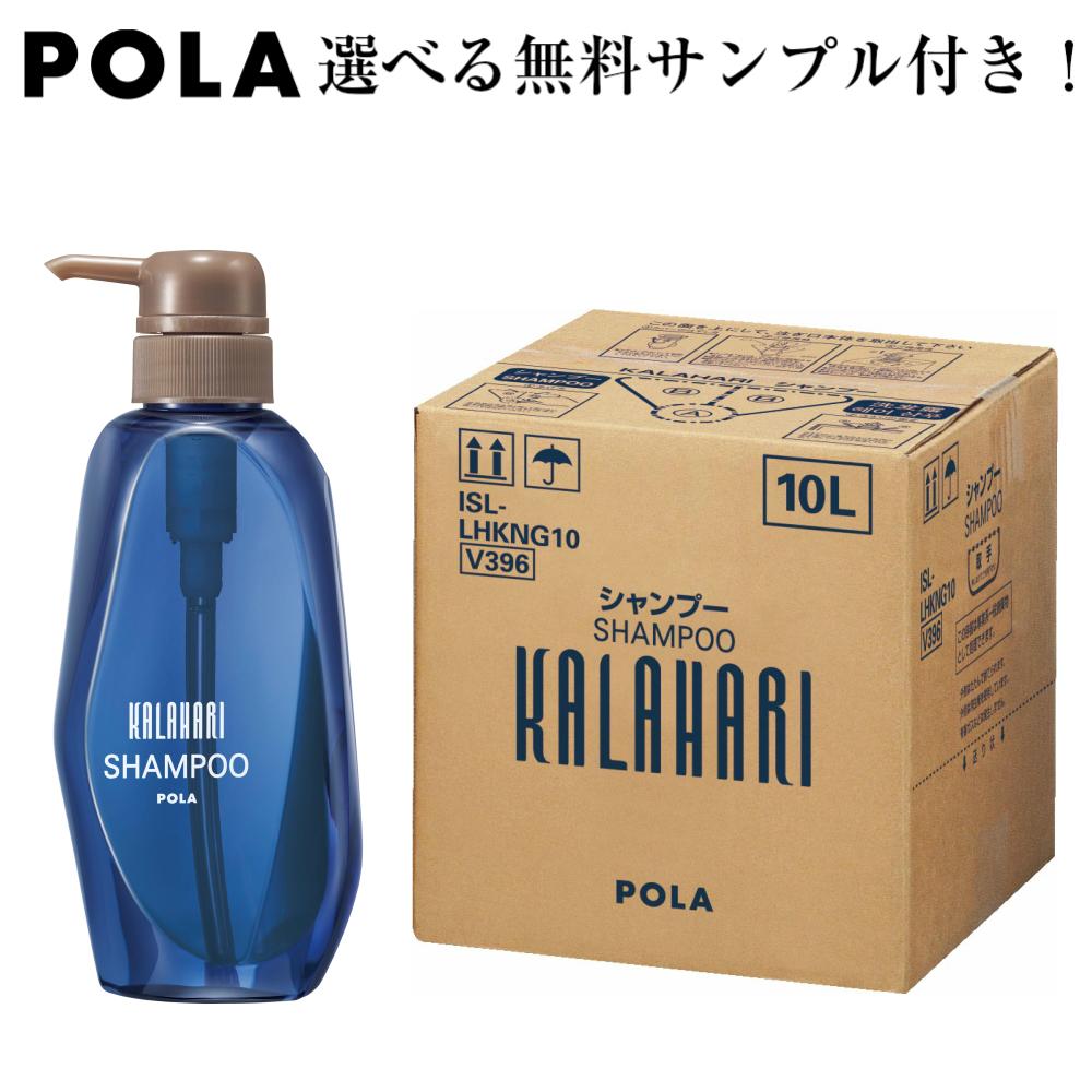 リニューアル 【POLA】ポーラ カラハリ シャンプー ノンシリコン(詰め替え用) 10L