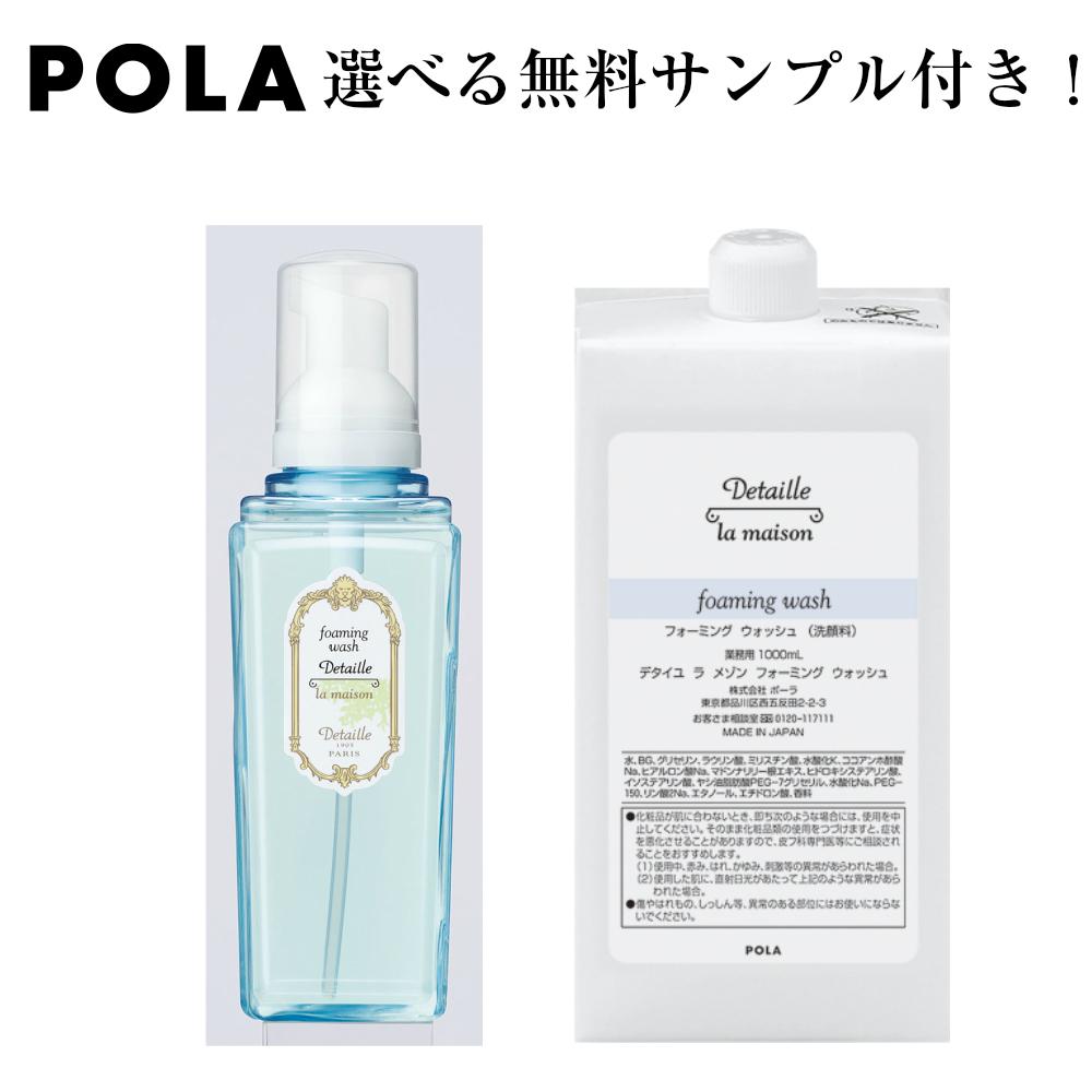 POLA/ポーラ デタイユ フェイスウォッシュ/洗顔料 1L×1箱